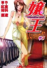 嬢王Virgin (1-5巻 全巻) 漫画