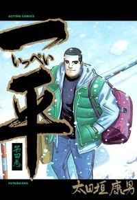 一平 (1-18巻 全巻) 漫画
