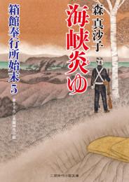 箱館奉行所始末 5 冊セット最新刊まで 漫画