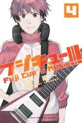 フジキュー!!! ~Fuji Cue's Music~ 4 冊セット最新刊まで
