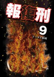報復刑 2 冊セット最新刊まで 漫画