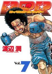 RRR(ロックンロールリッキー)(7) 漫画