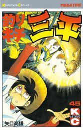 釣りキチ三平(45) 漫画