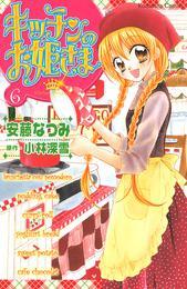 キッチンのお姫さま(6)