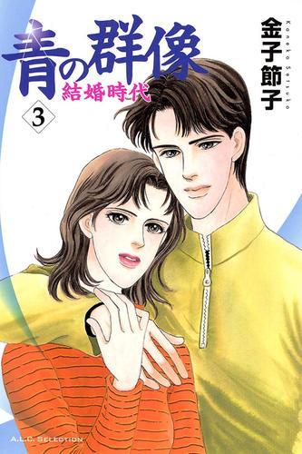 青の群像 ~結婚時代~  漫画