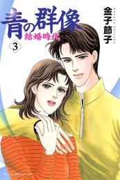 青の群像 ~結婚時代~ 3 漫画