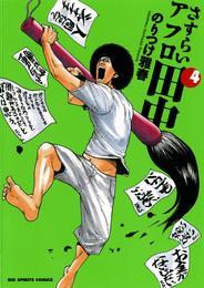 さすらいアフロ田中(4) 漫画