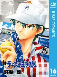 新テニスの王子様 16 漫画