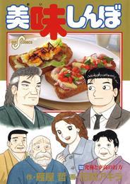 美味しんぼ(102) 漫画