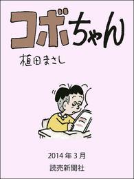 コボちゃん 2014年3月 漫画