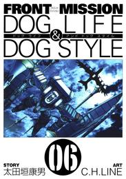 FRONT MISSION DOG LIFE & DOG STYLE6巻 漫画