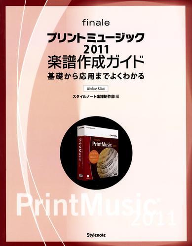 プリントミュージック2011楽譜作成ガイド 基礎から応用までよくわかる 漫画