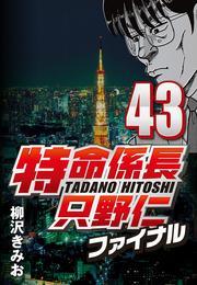 特命係長只野仁ファイナル 43 漫画