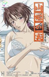 【フルカラー】山姫の実 第五巻 きずな 漫画