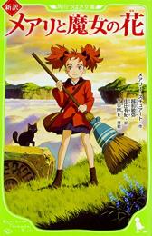 【児童書】新訳 メアリと魔女の花(全1冊)