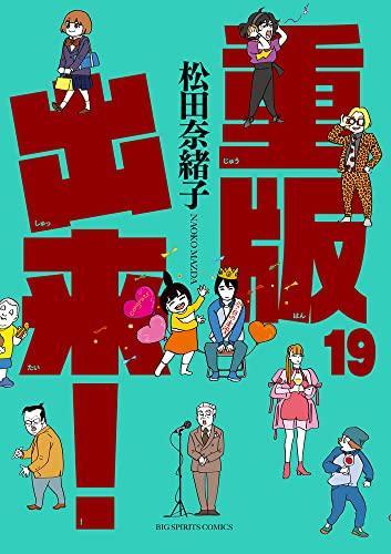 重版出来! (1-12巻 最新刊) 漫画