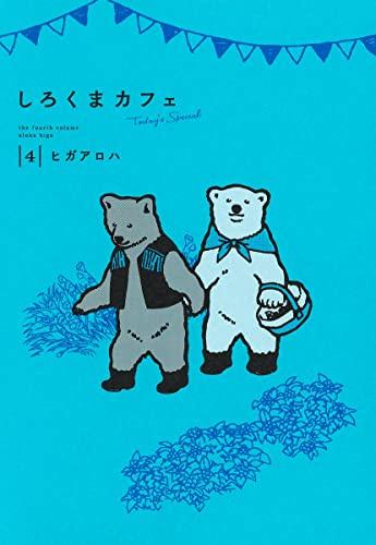 しろくまカフェtoday's special  [愛蔵版コミックス] (1‐2巻最新刊) 漫画