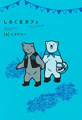 しろくまカフェtoday's special  [愛蔵版コミックス] (1-3巻 最新刊) 漫画