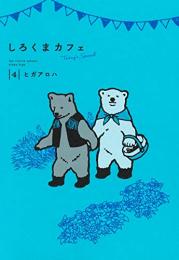しろくまカフェtoday's special  [愛蔵版コミックス] (1-3巻 最新刊)