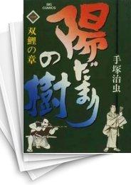 【中古】陽だまりの樹 (1-11巻) 漫画