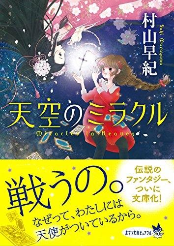 【ライトノベル】天空のミラクル 漫画