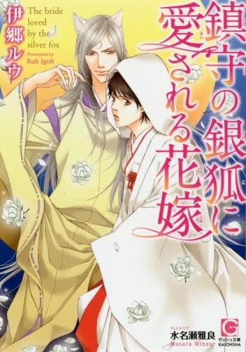 【ライトノベル】鎮守の銀狐に愛される花嫁(全 漫画