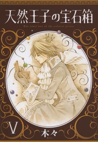 天然王子の宝石箱 (1-5巻 全巻) 漫画