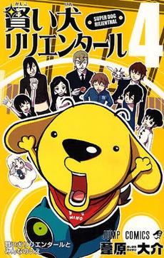 賢い犬リリエンタール (1-4巻 全巻) 漫画