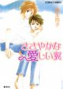 慶理&東シリーズ 3 冊セット最新刊まで 漫画