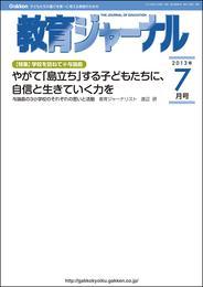 教育ジャーナル2013年7月号Lite版(第1特集) 漫画
