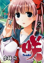咲 -Saki-2巻 漫画