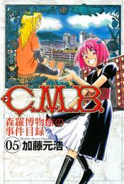 C.M.B.森羅博物館の事件目録(5)