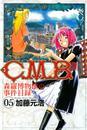 C.M.B.森羅博物館の事件目録(5) 漫画