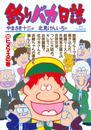 釣りバカ日誌(55) 漫画