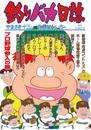 釣りバカ日誌(66) 漫画