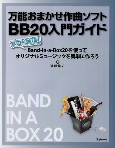 万能おまかせ作曲ソフトBB20入門ガイド プロも納得!Band-in-a-Box20を使ってオリジナルミュージックを簡単に作ろう 漫画