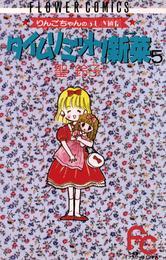 タイムリミット!新菜(ニーナ)(5) 漫画