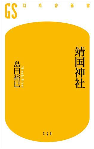 靖国神社 漫画