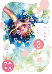 小さなお人魚日和 プチキス(3) 漫画