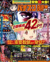 パチスロ必勝本DX2016年11月号 漫画