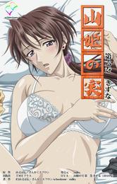 【フルカラー】山姫の実 第六巻 きずな 漫画