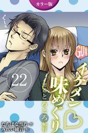 [カラー版]イケメン・味めぐり~密着とろとろ紀行 22巻〈〈奈良〉桜の下で3人が満開の巻(3)〉 漫画