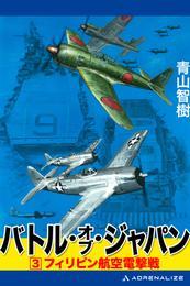 バトル・オブ・ジャパン(3) 漫画