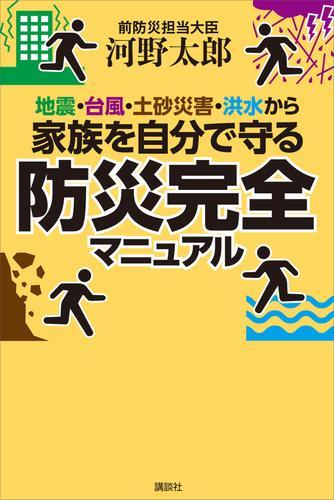 地震・台風・土砂災害・洪水から家族を自分で守る防災完全マニュアル 漫画
