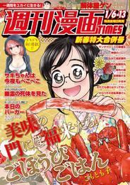 週刊漫画TIMES 2017年1/6・13合併号 漫画