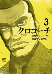 クロコーチ 3 漫画