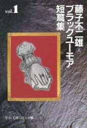 藤子不二雄Aブラックユーモア短篇集 [文庫版] (1-3巻 全巻)