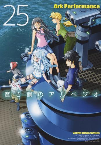 蒼き鋼のアルペジオ (1-16巻 最新刊) 漫画