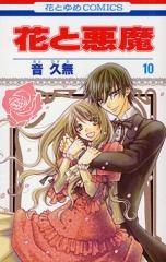 花と悪魔 (1-10巻 全巻) 漫画