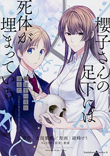 櫻子さんの足下には死体が埋まっている 蝶は十一月に消えた 漫画